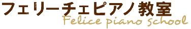 横浜市鶴見区 5~10歳の子供専門ピアノ教室 フェリーチェピアノ